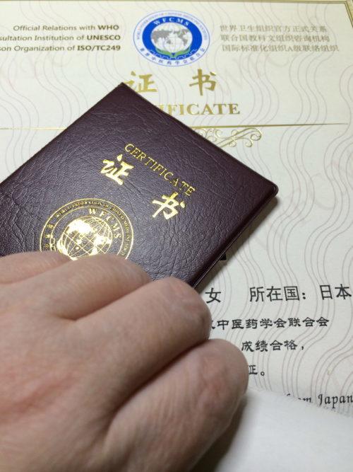 りょうこ(手と国際中医師証書)